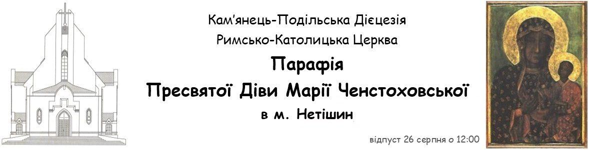 Парафія Пресвятої Діви Марії Ченстоховської в Нетішині