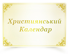Літургійний календар